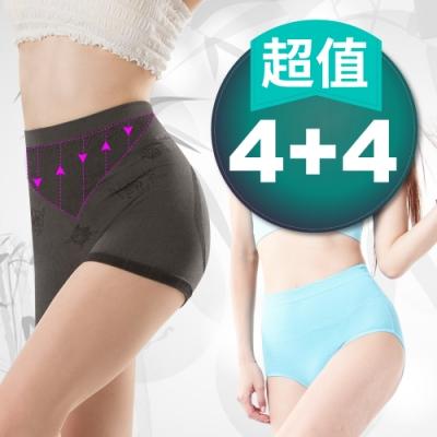 【JS嚴選】*台灣製*竹炭高腰無壓抗過敏無痕內褲(竹中腰四角*4+日本美臀褲*4)