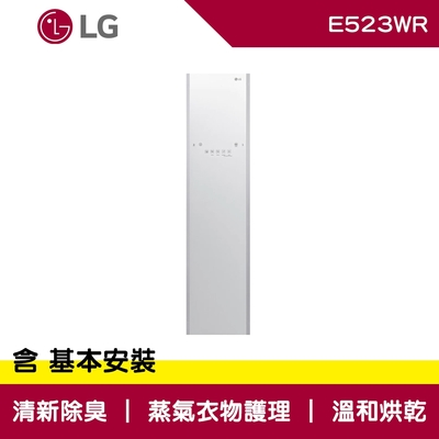 LG樂金 WiFi Styler 蒸氣電子衣櫥 亞麻紋白 E523WR