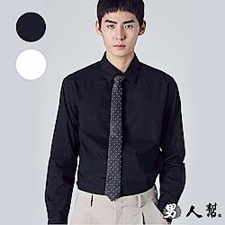 男人幫 S5020黑/白抗皺防皺免燙簡約實搭素面長袖襯衫
