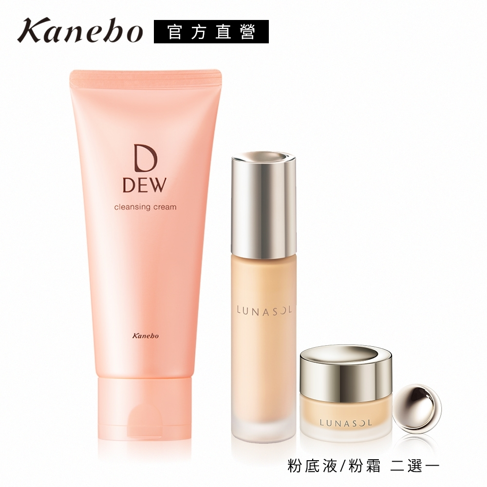 Kanebo 佳麗寶 LUNASOL水潤光粉底液水潤美肌組(9色任選)