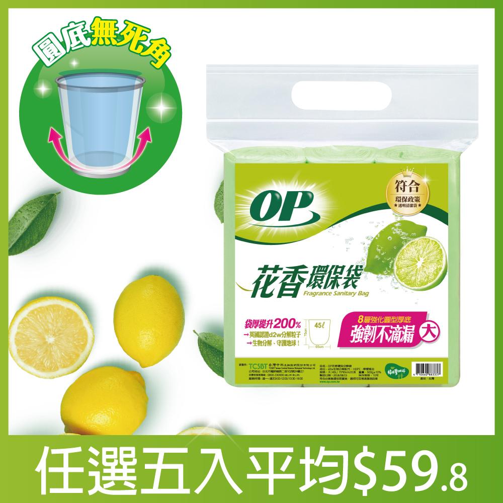 OP 花香環保袋 檸檬大