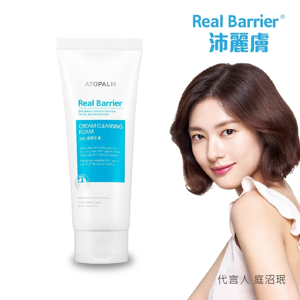 【即期品】Real Barrier沛麗膚 屏護保濕潔顏乳(150g)●效期:2020.04