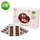 台糖 紅麴膠囊(60粒)x3盒組(健康食品認證) product thumbnail 1