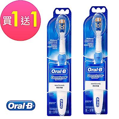 [時時樂限定!買1送1]歐樂B 多動向雙向震動電動牙刷B1010(二色隨機)