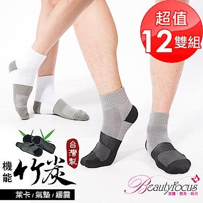 [時時樂限定]MIT竹炭萊卡氣墊運動襪(12雙) BeautyFocus