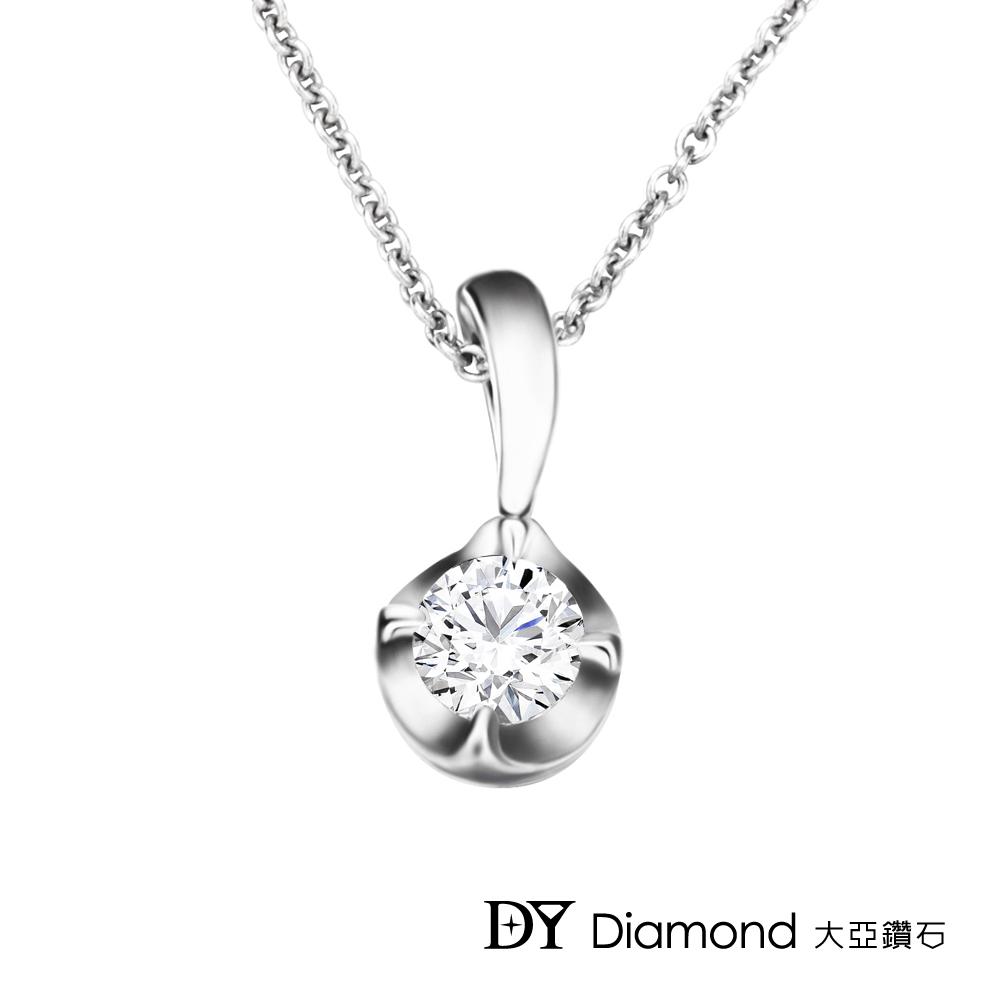 DY Diamond 大亞鑽石 18K金 0.50克拉 F/VS2 時尚經典鑽墜