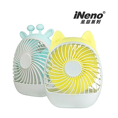 iNeno-四段調節風USB充電式可愛風扇