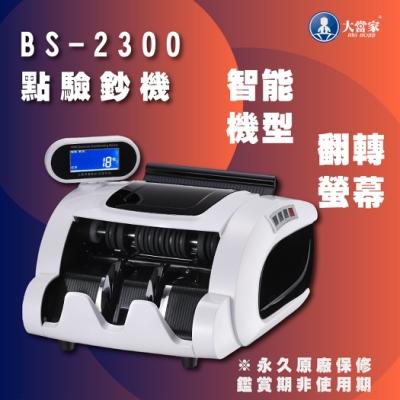 保固升級14個月【大當家】BS 2300 輕巧便攜型 臺幣/人民幣 點驗鈔機 張數混鈔計算