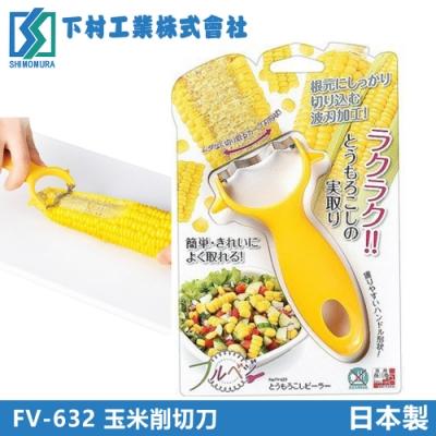 下村工業 下村玉米削切刀(日本製)