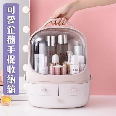 【AJ雜貨】可愛企鵝手提收納箱 化妝品收納盒 置物盒 防塵掀蓋
