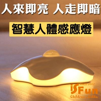 iSFun 光之幸運草 USB充電光控人體感應壁燈 2款可選