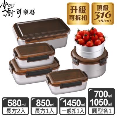 掌廚可樂膳 316不鏽鋼保鮮便當盒超值6入組-F07 [時時樂]