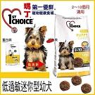 瑪丁 第一優鮮犬糧 迷你型幼犬-雞肉配方1kg