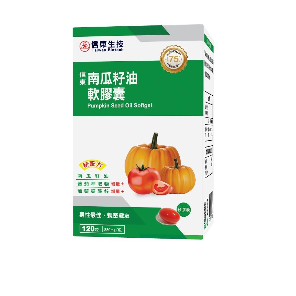 【信東】南瓜籽油軟膠囊 (120粒/盒)