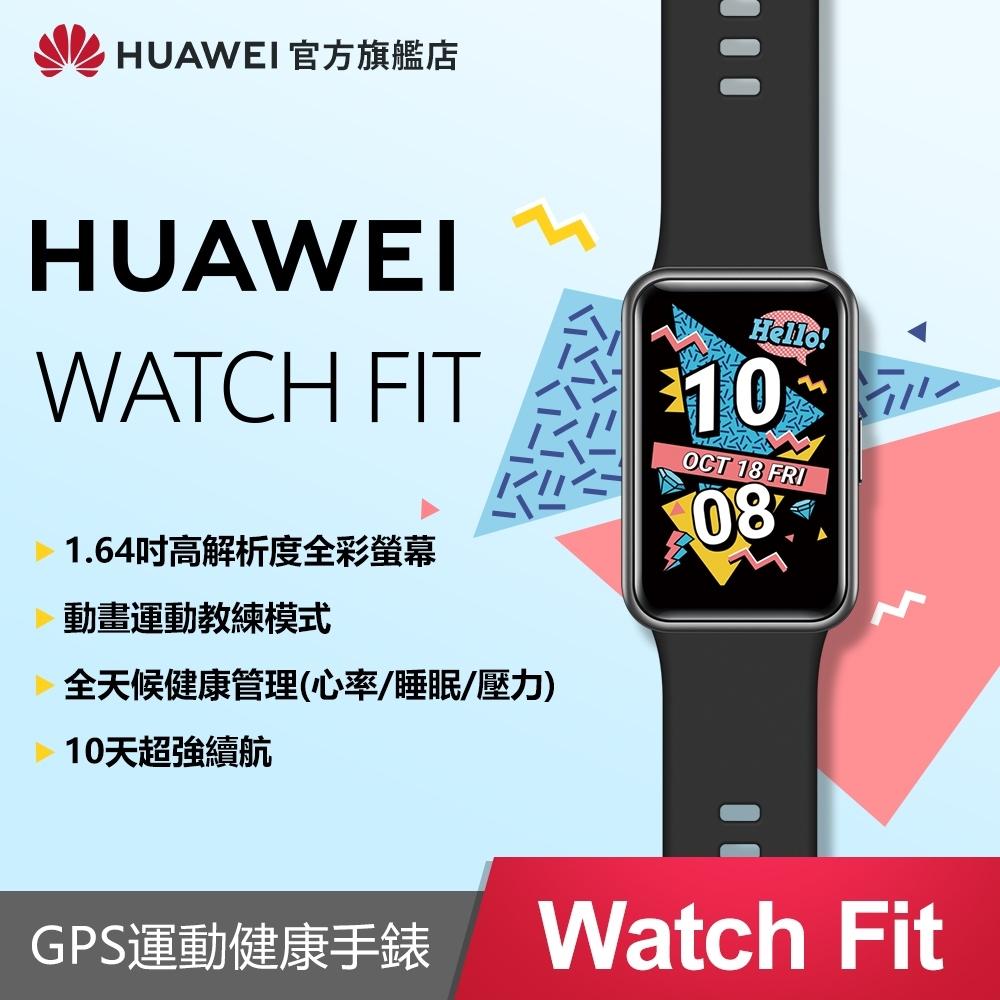 【官旗】華為 HUAWEI WATCH FIT 智慧手錶 product image 1