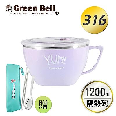 [團購三組] GREEN BELL綠貝 316不鏽鋼超大容量隔熱泡麵碗(野梅紫)贈餐具