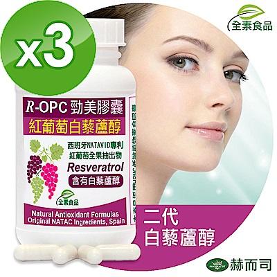赫而司 R-OPC二代勁美紅葡萄(含白藜蘆醇)植物膠囊(60顆/罐*3罐組)