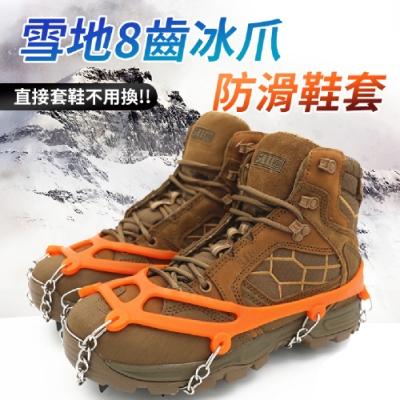 【歐達家居】八齒冰爪雪地防滑鞋套(爬山 雪地 登山 滑雪)