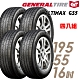 【General Tire 將軍】ALTIMAX GS5 舒適操控輪胎_四入組_195/55/16 product thumbnail 1