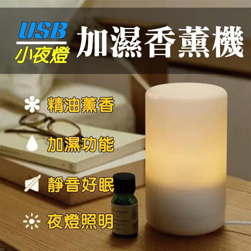 日系水氧機 薰香機 空氣加濕機 小夜燈 加濕器 (暖燈款)