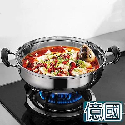 億國鍋具 不鏽鋼鍋27.5cm