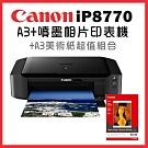 (機+紙)Canon PIXMA iP8770 A3+噴墨相片印表機+A3美術相紙超值組