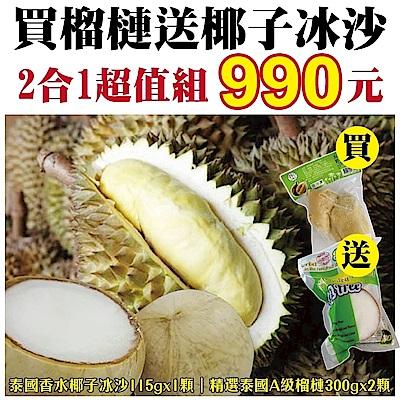 【天天果園】泰國冷凍金榴槤300gX2+香水椰子冰沙115gX1