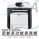 理光 RICOH SP 325SFNw A4 高速無線 黑白雷射 多功能複合機