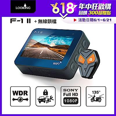 LOOKING F-1 II 無線鎖檔(全配版) 機車行車記錄器1080P SONY鏡頭