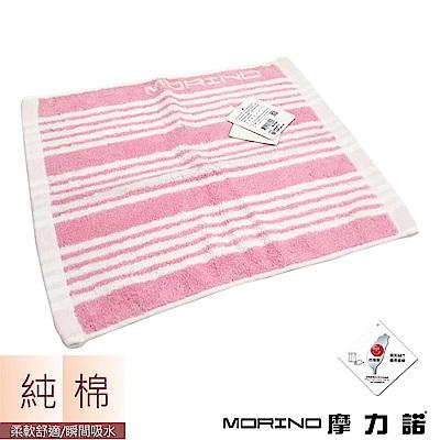 MORINO摩力諾 五星飯店級色紗彩條方巾/手帕-粉紅條紋