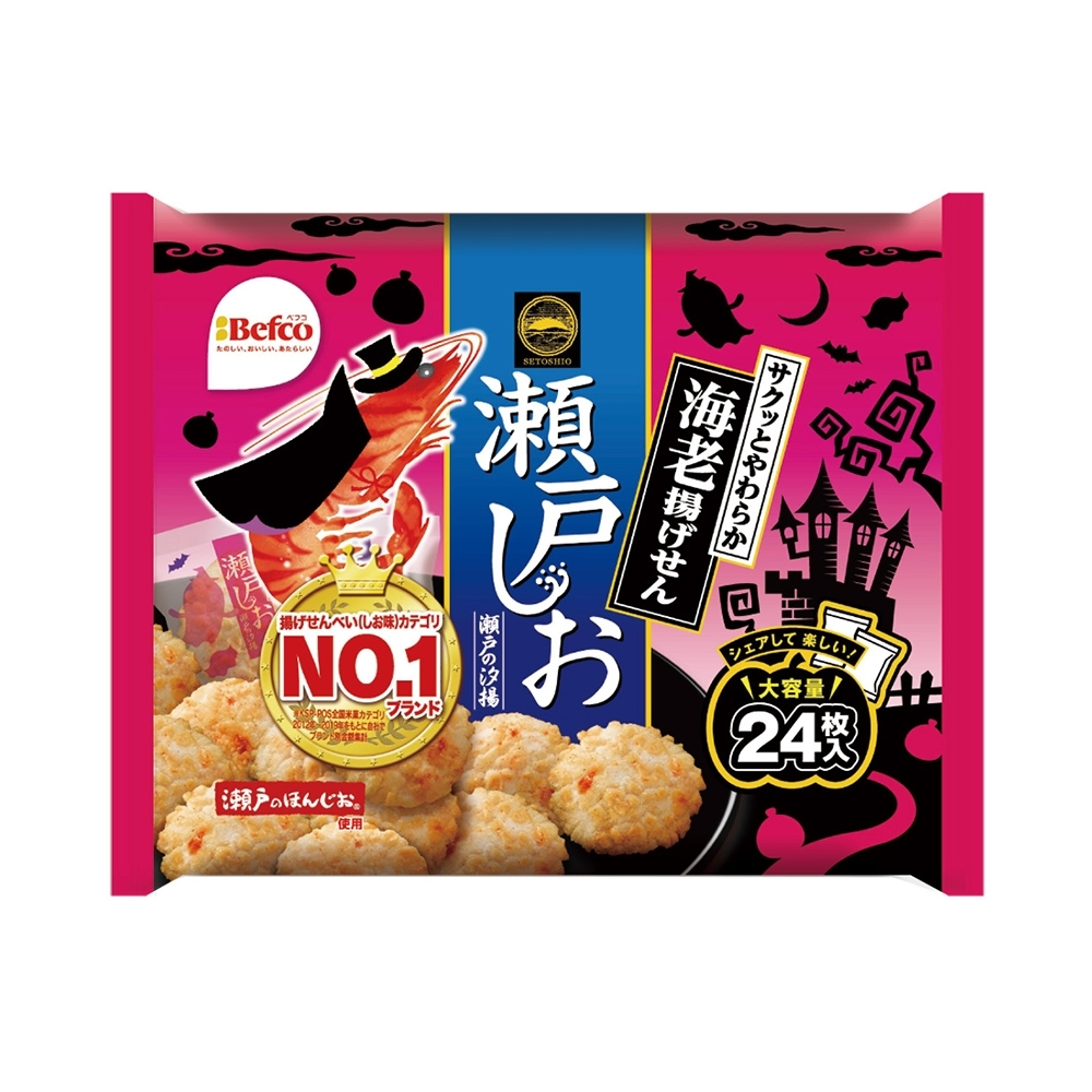 栗山  瀨戶蝦味仙貝-萬聖版(124.8g)