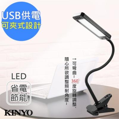KINYO 可夾式LED桌燈/USB夾燈(PLED-420)工作台燈