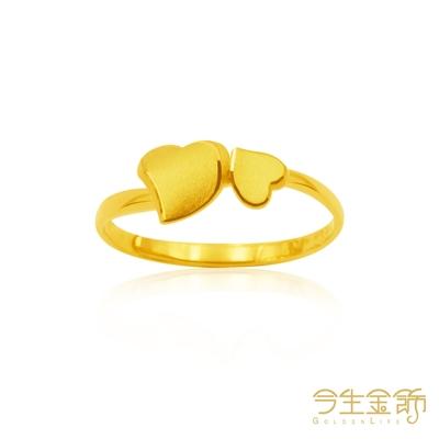 今生金飾 心心相印戒 黃金戒指