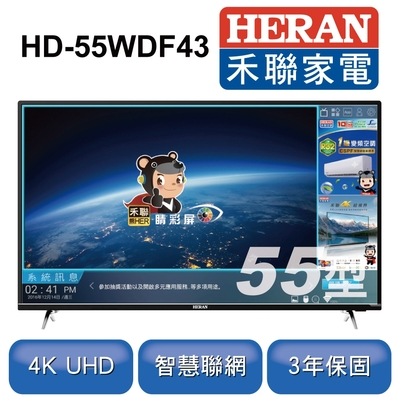 HERAN 禾聯 55吋 4K智慧連網液晶顯示器+視訊盒 HD-55WDF43