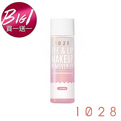 【買一送一】1028 pH7.5深層清潔眼唇卸妝液EX版*(90ml)