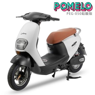 【向銓】POMELO電動自行車 PEG-050