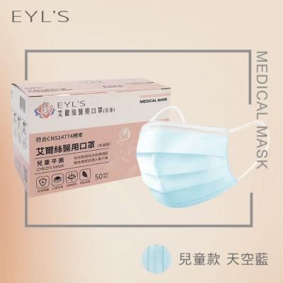 EYL S 艾爾絲 醫用口罩 兒童款-天空藍1盒入(50入/盒)