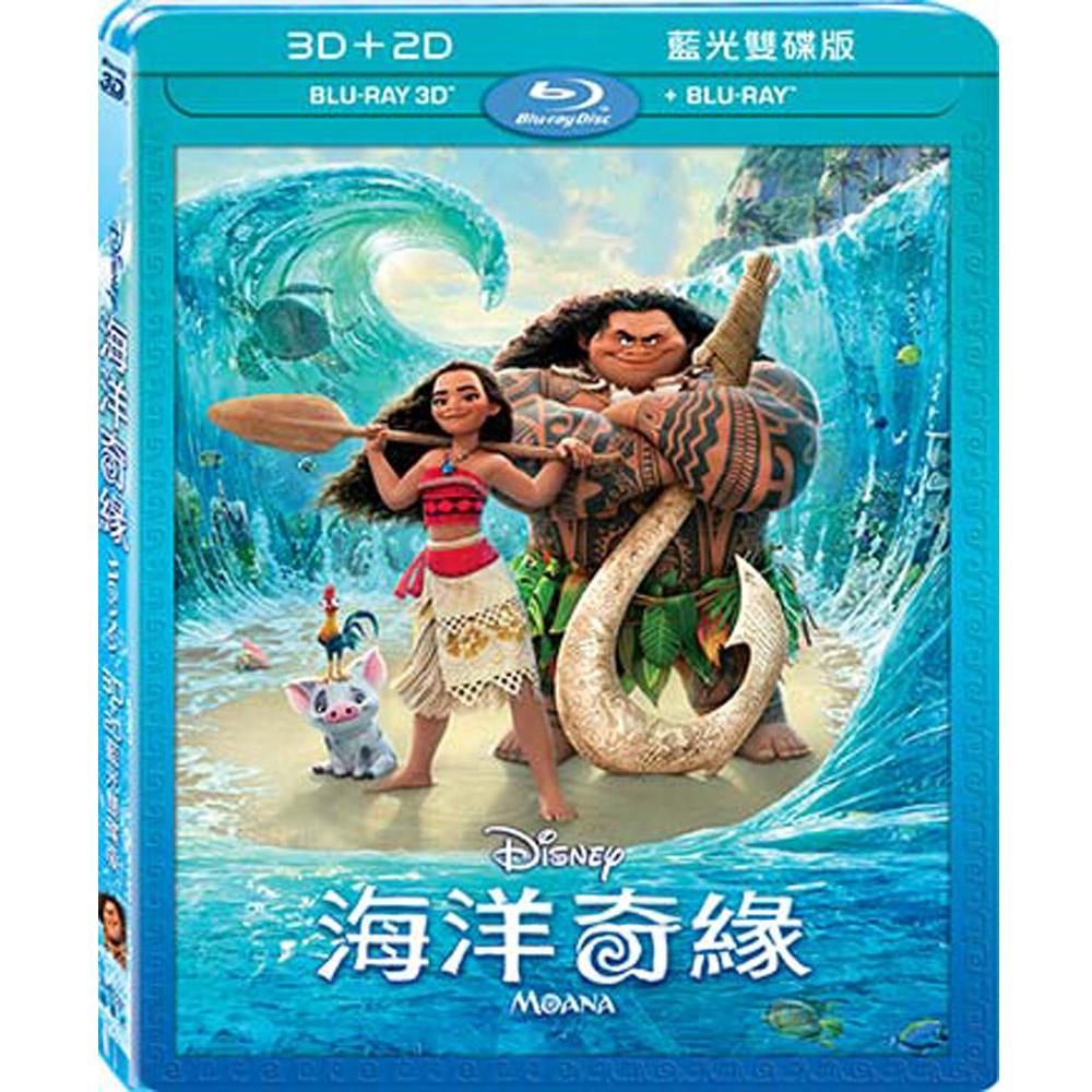 海洋奇緣 3D+2D  藍光 BD