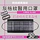丰荷 雙鋼印 醫用口罩 灰黑格-成人(30入/盒) product thumbnail 1