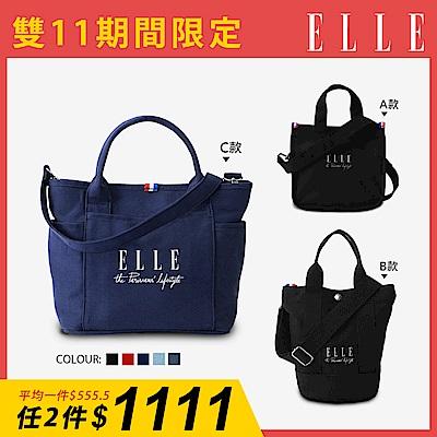 【雙11限定】ELLE 周年限定版-極簡風帆布托特包&小方包&水桶包-任2件$1111