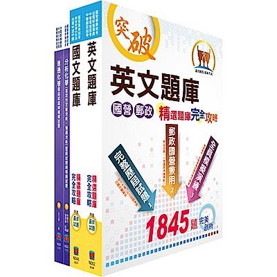 中龍鋼鐵基層人員(化工類)模擬試題套書(贈題庫網帳號、雲端課程)