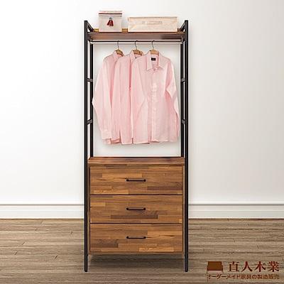 日本直人木業-STEEL積層木工業風三抽80CM多功能衣櫃