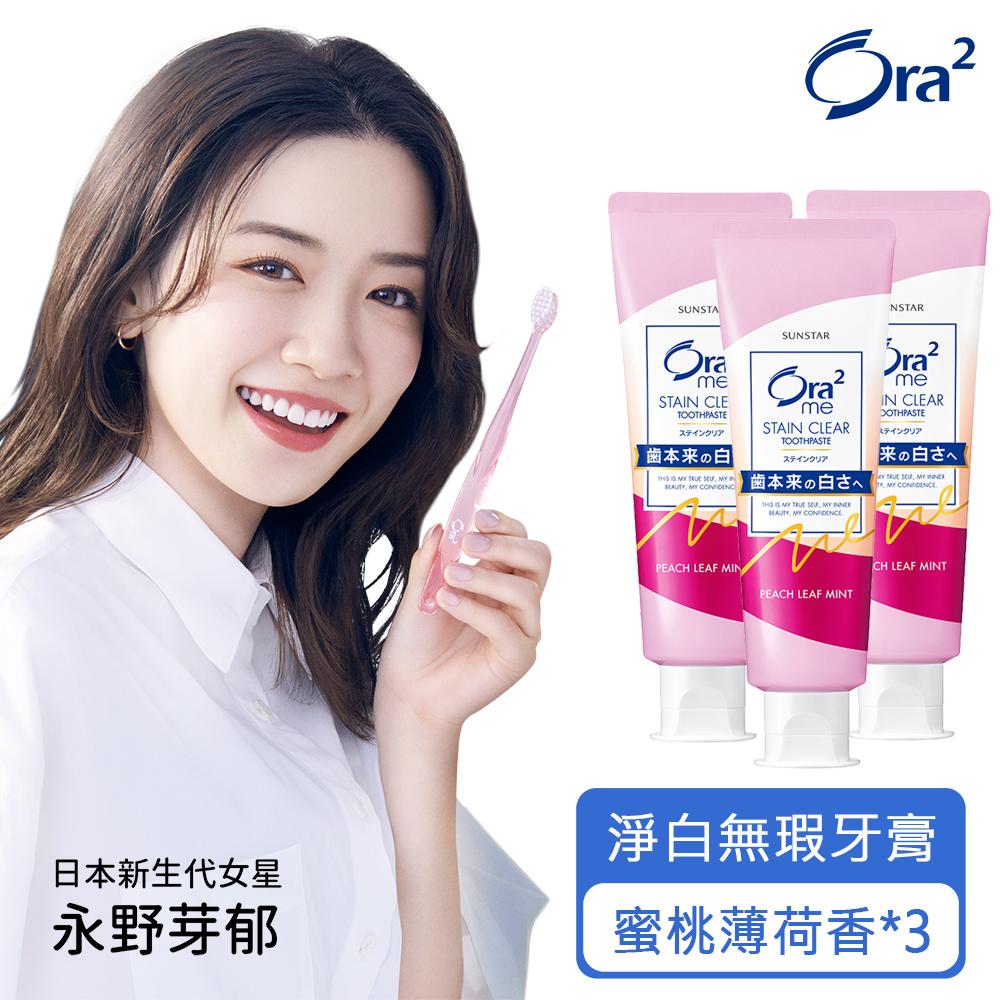 Ora2 me 淨白無瑕牙膏140gx3入(蜜桃薄荷香)