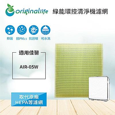 Original Life適用佳醫:AIR-05W 可水洗超淨化 空氣清淨機濾網