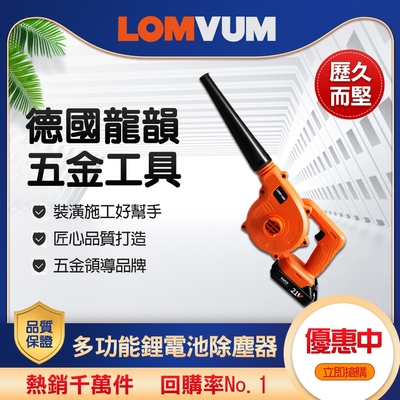 【LOMVUM 龍韻】鋰電充電式除塵機