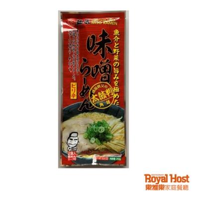 樂雅樂RoyalHost 麵葳-味噌拉麵250g(二人份)
