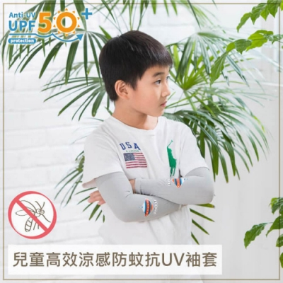 【Peilou】貝柔 兒童高效涼感防蚊抗UV袖套-飛碟