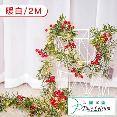 Time Leisure LED派對佈置/耶誕聖誕燈飾燈串(聖誕紅果藤/暖白/2M)
