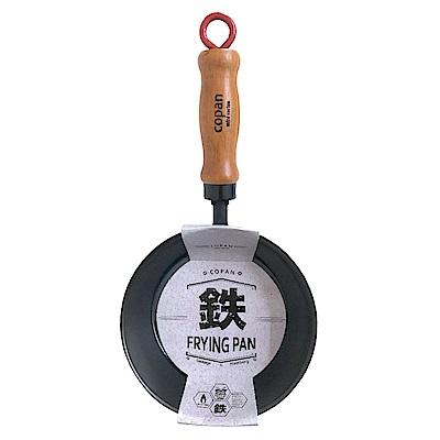 CB Japan COPAN黑鐵系列迷你平底鍋14cm
