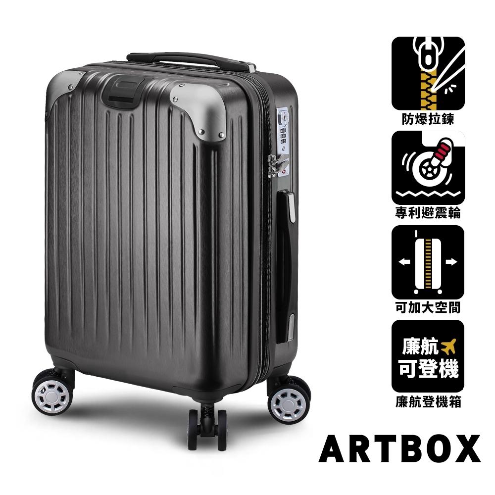 【ARTBOX】非凡輕旅 18吋拉絲防爆拉鍊廉航登機箱(時尚灰)